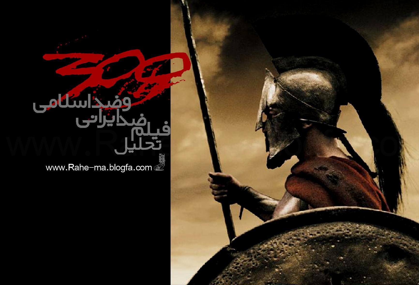 نقد فیلم ضد اسلامی 300